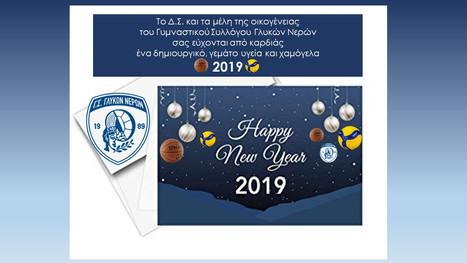Ευχές για το 2019!