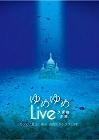 ゆめゆめLive (DVD-R作品)/久保田洋司