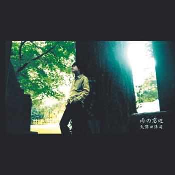雨の窓辺/久保田洋司