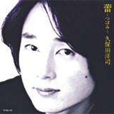 蕾〜つぼみ〜/久保田洋司
