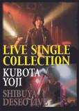 LIVE SINGLE COLLECTION/久保田洋司