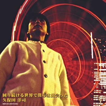 回り続ける世界で僕らは出会った/久保田洋司