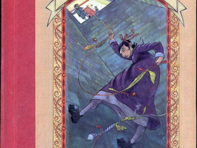 Review: The Ersatz Elevator by Lemony Snicket (Spoiler-Free)