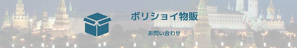 ボリショイ物販:画像集:サイト:全般:お問い合わせ(1520-250).png