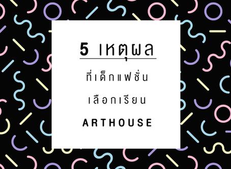 Why Arthouse? เรียนแฟชั่นทำไมต้องเรียนอาร์ตเฮ้าส์