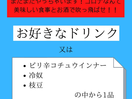 GWイベント最終日です!!