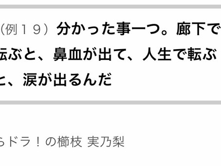 アニメの名言もいい!!