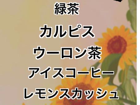 ドリンク1杯サービス!!