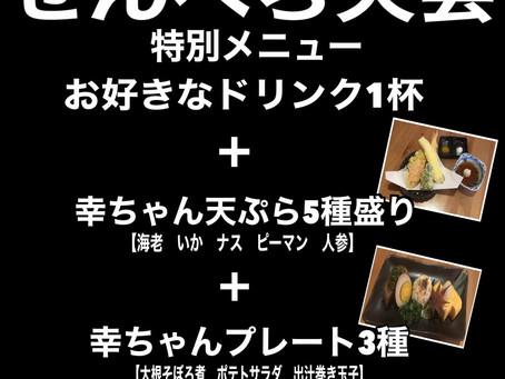 明日より雑餉隈せんべろ大会!!!