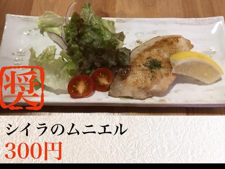 本日のお魚料理♪