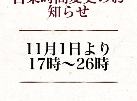 11月1日より営業時間の変更のおしらせ