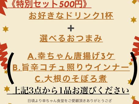 幸ちゃん食堂2周年