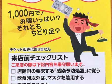 せんべろ大会開催予定!!