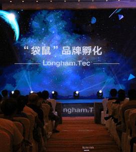 朗翰科技品牌孵化,致力于将中国品 牌推向全球