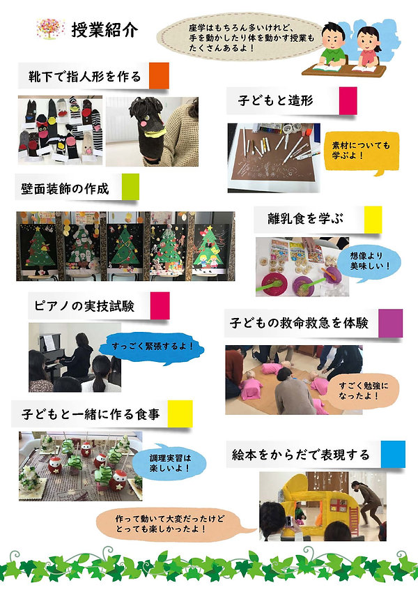 2020授業紹介の部分のみ.jpg