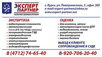 ЭКСПЕРТ ПАРТНЕР _ ВИЗИТКА 2019-01.jpg