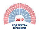 2019+Год+театра+в+России.jpg