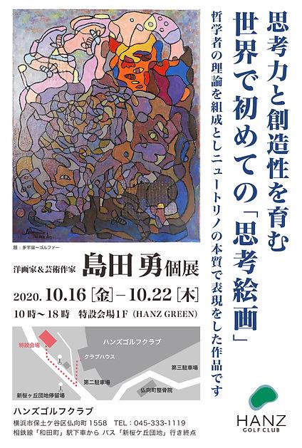 3070_島田展2020DM.jpg