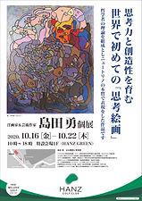 3070_島田展2020ポスター (2).jpg