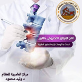 مركز العامرية للعظام111ي.jpg