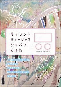 konoyo_silentmusicjapantoyota_omote_page-0001-min.jpg