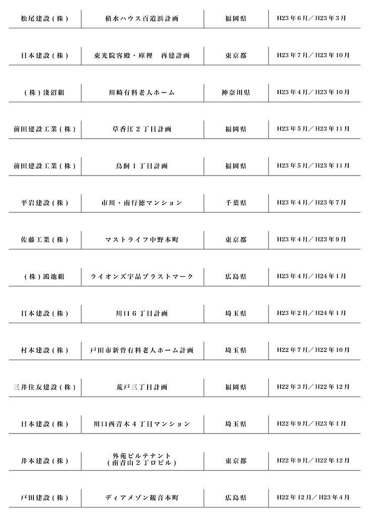 経歴書9.jpg