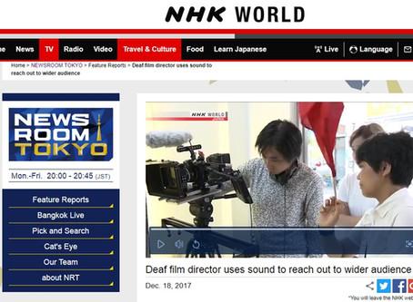 12月18日 NHK WORLD「NEWSROOM TOKYO」にて放送されました!