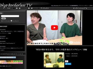 Tokyo Borderless TVに出演されました!