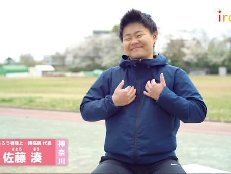 【動画配信】佐藤湊さんと松田環さん・竹田真理子さんのインタビュー更新!