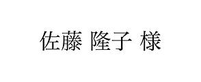 佐藤隆子様.png