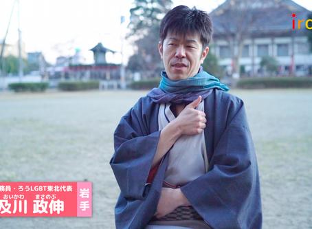 【動画配信】早瀬さん・及川さんのインタビュー更新!