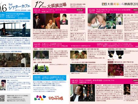 愛知県にも映画『虹色の朝が来るまで』上映!