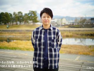 【大阪府・京都】「ろう虹色塾」メンバーのみなさん