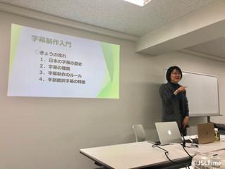 【活動レポ】「字幕制作入門」の勉強会