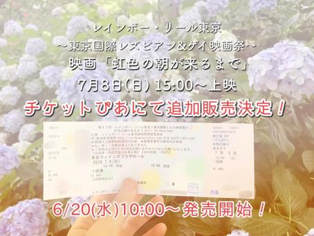本日10:00〜前売り券追加販売❗️