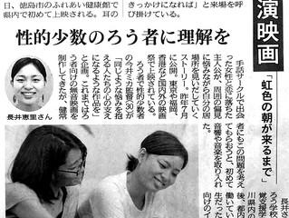 「虹色の朝が来るまで」主演の長井恵里の記事が掲載されました!