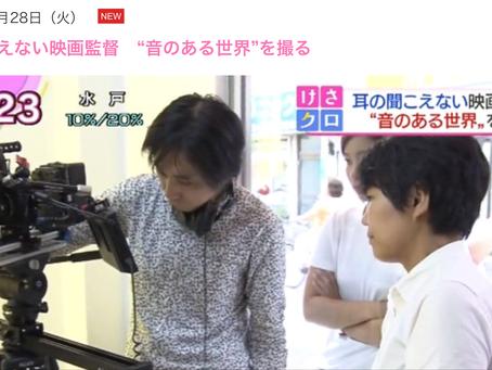 NHK「おはよう日本」けさのクローズアップに記載されました!