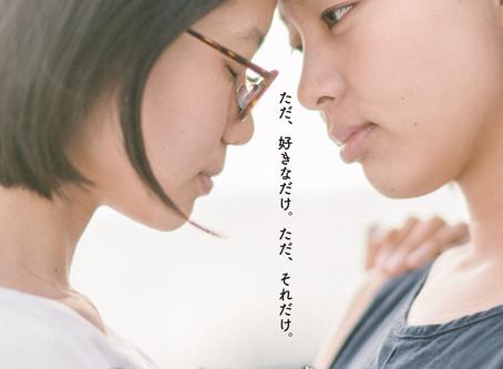 関西クィア映画祭前売券販売のお知らせ