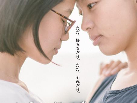 性的マイノリティをテーマにした「福岡レインボー映画祭2018」にて上映決定!