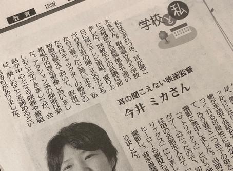 毎日新聞「学校と私」に掲載されました!