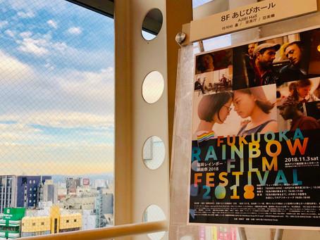福岡レインボー映画祭『虹色の朝が来るまで』上映&登壇を終えました!
