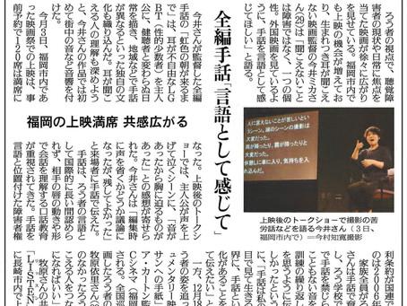 読売新聞(九州版)に掲載されました!