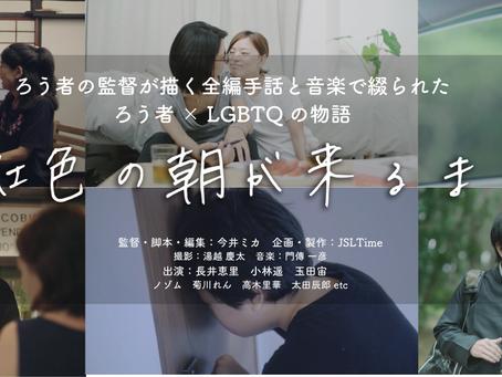 東京国際レズビアン&ゲイ映画祭「虹色の朝が来るまで」上映満員御礼