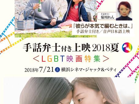 映画『虹色の朝が来るまで』上映のお知らせ