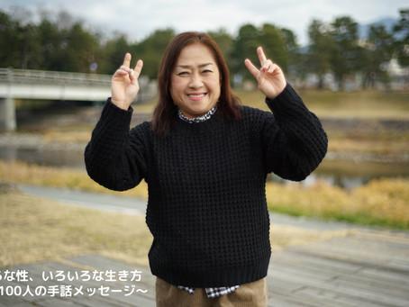 【京都】娘夫婦がLGBTQ・山本智子さん