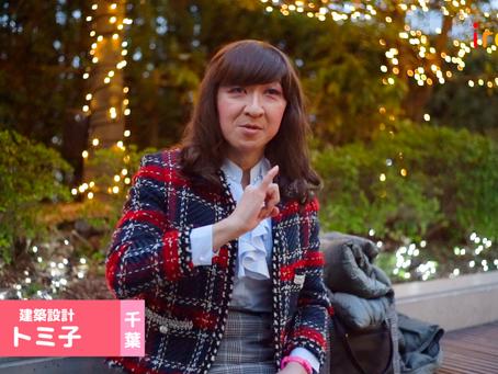 【動画配信】牧原さん・トミ子さんのインタビュー更新!
