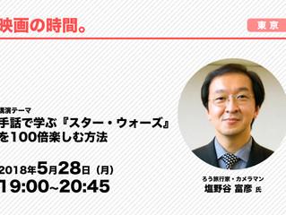 塩野谷富彦氏講演の定員変更のお知らせ