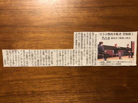 徳島新聞に上映『虹色の朝が来るまで』掲載されました!