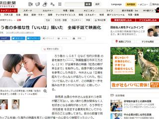 朝日新聞の関西版夕刊に掲載されました!