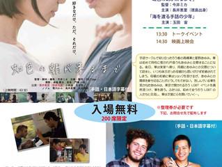 映画『虹色の朝が来るまで』徳島県徳島市で上映!